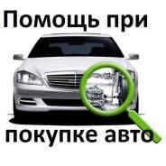 Автоэксперт. Подбор авто. Помощь в покупке авто. Автострахование ОСАГО