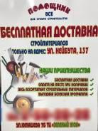 Бесплатная Доставка на ул. Нейбута 137