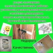 Услуги электрика, срочный вызов электрика в хабаровске