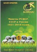 Каталог монет Конрос, редакция 45, январь 2018 г .