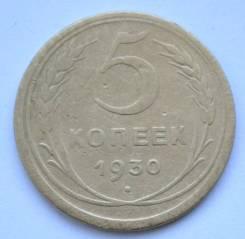 5 копеек 1930 год.