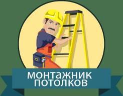 Монтажник натяжных потолков. Ип иванов и а. Советская