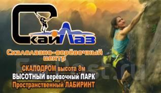 Скалодром , веревочный парк, лабиринт, приключения во Владивостоке