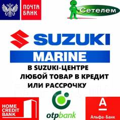 Suzuki-Центр на Полярной - всё для рыбалки, охоты и отдыха на воде!