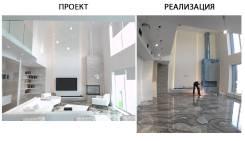 Дизайн-проект Вашей квартиры дома или офиса от 400р/м2
