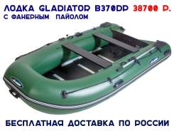 Гладиатор B 370 DP. Год: 2017 год, длина 3,70м., двигатель подвесной, 15,00л.с., бензин
