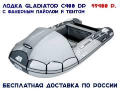 Гладиатор C 400 DP. Год: 2017 год, длина 4,00м., двигатель подвесной, 30,00л.с., бензин