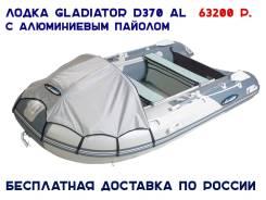 Гладиатор D 370 AL. Год: 2017 год, длина 3,70м., двигатель подвесной, 30,00л.с., бензин