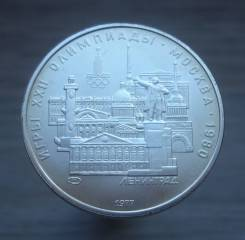 "5 рублей СССР 1977 год ""Ленинград"", Серебро, Олимпиада '80"