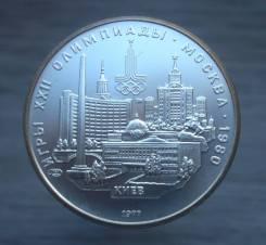 "5 рублей СССР 1977 год ""Киев"", Серебро, Олимпиада '80"