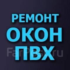 Ремонт пластиковых окон любой сложности во Владивостоке!