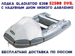 Гладиатор E 350. Год: 2018 год, длина 3,50м., двигатель подвесной, 15,00л.с.