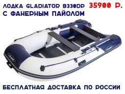 Гладиатор B 330 DP. Год: 2017 год, длина 3,30м., двигатель без двигателя