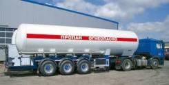 Пропан-бутан доставка и заправка газгольдеров