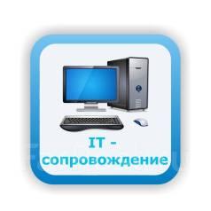 Компьютерное сопровождение вашей компании