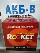 Rocket. 65 А.ч., Обратная (левое), производство Корея