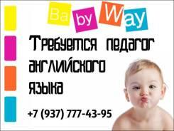 """Преподаватель английского языка. ООО «Baby Way"""""""