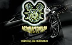 Мастерская по ремонту автомобилей и двигателей