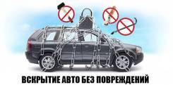 Аварийное Вскрытие Вашего Авто БЕЗ Повреждений.