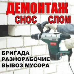 Демонтаж полов стен потолков вывоз мусора
