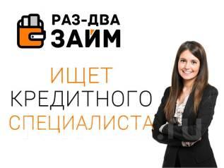 "Кредитный специалист. ООО МКК ""Раз-Два Займ"". Улица Октябрьская 4а"