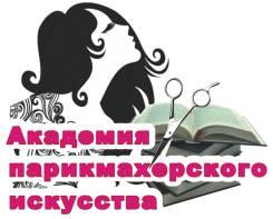 Курсы парикмахеров и ногтевого сервиса -50%!