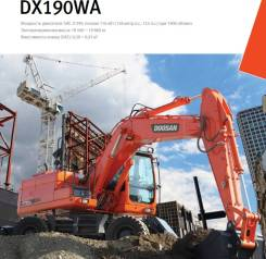 Doosan DX190 WA. Продам экскаватор Doosan DX-190WA, 0,93куб. м.