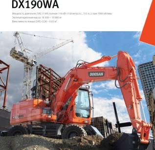 Doosan DX. Продам экскаватор -190WA, 5 785 куб. см., 0,93куб. м.