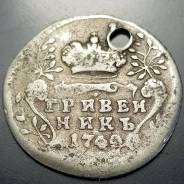 Гривенник 10 копеек 1744 год Елизавета. Аукцион. Сл1