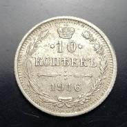 10 копеек 1916 года серебро. Аукцион. Сл2