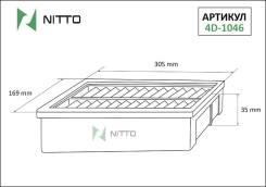 Фильтр воздушный Nitto 4D-1046 4D1046