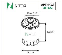 Фильтр масляный Nitto 4F-122 4F122