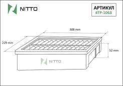 Фильтр воздушный Nitto 4TP-1063 4TP1063