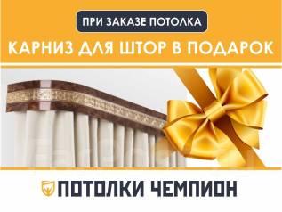 При заказе натяжного потолка - карниз для штор в Подарок!