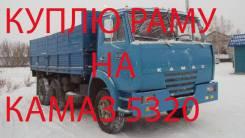 Куплю РАМУ НА Камаз 5320