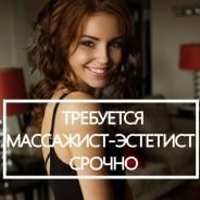 Массажист. ООО Иванов. Улица Семеновская 10