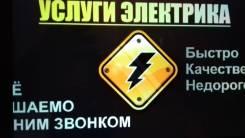 Качественный электромонтаж. Электрика под ключ