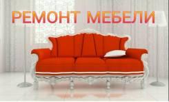 Ремонт, Перетяжка, Реставрация Мебели. Замена Фурнитуры на Дому