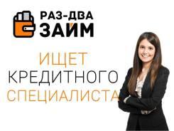 """Кредитный специалист. ООО МКК """"Раз-Два Займ"""". Остановка Баляева, торговый центр Искра"""