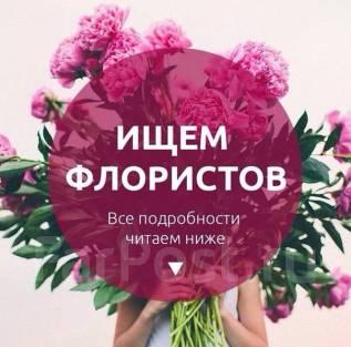 """Продавец-флорист. ООО """"ПАРТНЕР И К"""". Улица Светланская 145"""