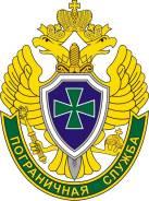 Военнослужащий по контракту. Пограничные органы ФСБ России