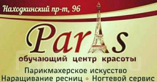 Парикмахер. ИП Сайкова Е.Н. Проспект Находкинский 96