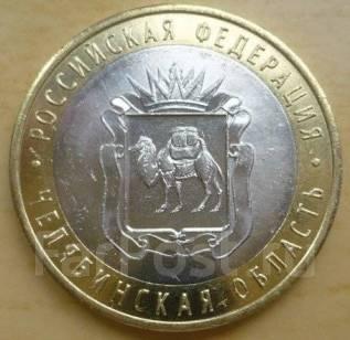 10 рублей 2014 г. Челябинская область. Биметалл