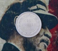 20 копеек 1921 года (редкие)