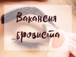 Мастер-бровист. Lash Imperia. ИП С.А. Барсукова. Улица Ленина 122