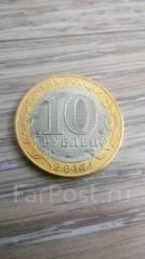 Монета 10 рублей Ульяновская область