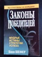Бодо Шефер. Законы победителей. 2006 года