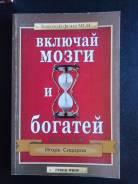 Игорь Сидоров. Включай мозги и богатей. 2007 года.