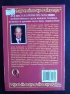 Ог Мандино. Величайший торговец в мире. 2006 года