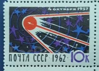 Марка ссср первый в мире спутник